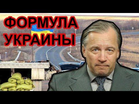 Формула Штайнмайера по Путински. Аарне Веедла