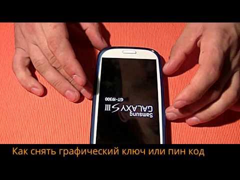 Как снять графический ключ или пин код блокировки с телефона