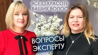 ALL ABOUT BEAUTY OF YOUR HAIR | QUESTIONS TO THE EXPERT Natalia Radkevich - expert of Oriflame