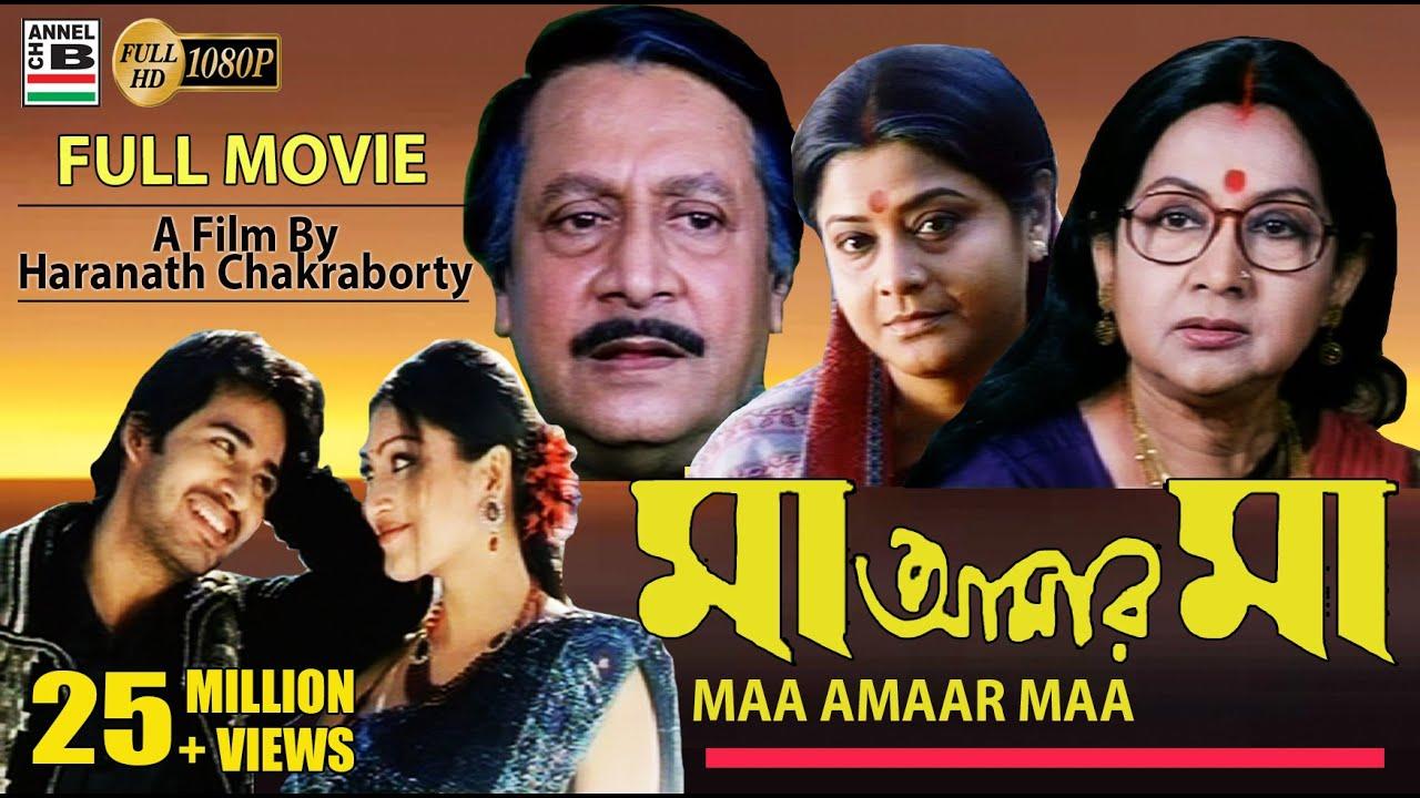 Maa Amaar Maa | মা আমার মা | Bengali Full Movie | Hiran | Ranjit Mullick | Sandhya Roy | Laboni | HD