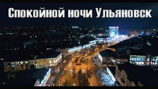 Спокойной ночи Ульяновск Аэросъёмка 2017