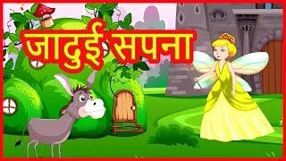 जादुई सपना | The Magical Dream | Moral Stories for Children | Hindi Kahaniya | हिंदी कार्टून