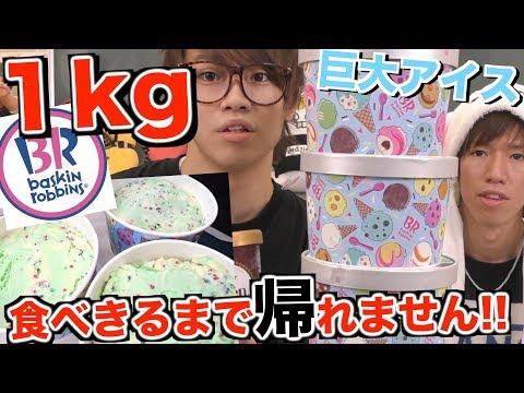 【大食い】サーティワンのポッピングシャワー1kg食べきるまで終われません!!!【アイス】