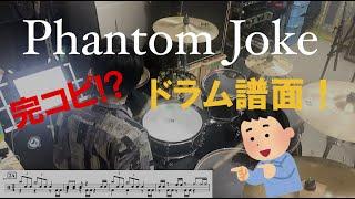 Phantom Joke / UNISON SQUARE GARDEN (Full)【楽譜付き】