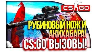 МОЙ РУБИНОВЫЙ НОЖ И АКИХАБАРА! - CS:GO ВЫЗОВЫ! #20