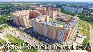 Видное, двухкомнатная квартира в ЖК Зеленые Аллеи!(ЖК комфорт класса