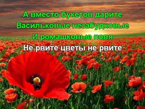 Скачать бесплатно юрий антонов — не рвите цветы слушать музыку.