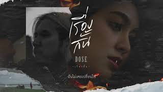 เรื่องสั้น - DOSE [Official Audio]