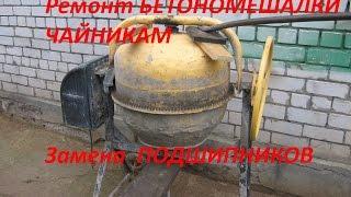 Ta'mirlash beton Almashtirish podshipniklar Idish