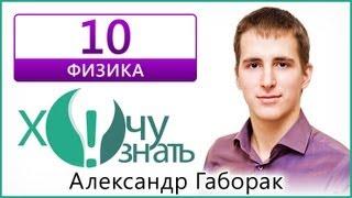 Видеоурок 10 по Физике Диагностический ГИА 2012 (05.12)