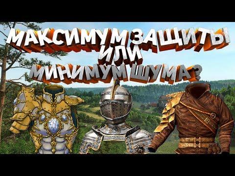 Kingdom Come: Deliverance Гайд по броне.Где найти лучшую броню ? Как стать невидимым ?