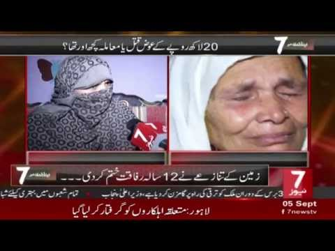 Murder Case of a Housewife | Reality Exposed | 21 September 2016