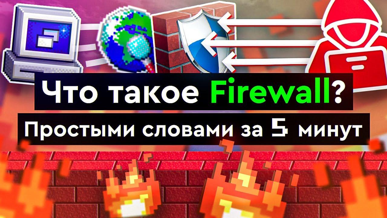 Download Что такое Firewall? | Простыми словами за 5 минут
