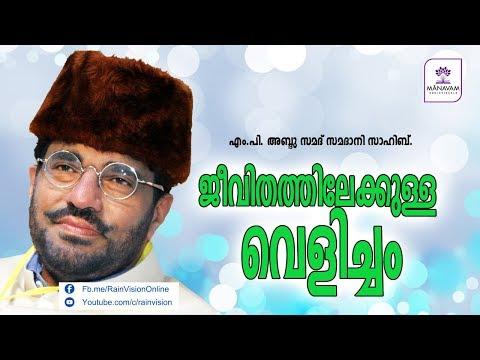ജീവിതത്തിലേക്കുള്ള വെളിച്ചം  - Speech by MP Abdusamad Samadani