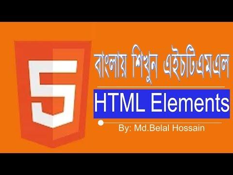 HTML Bangla Tutorial | HTML5 Bangla | এইচটিএমএল বাংলা | HTML Elements thumbnail