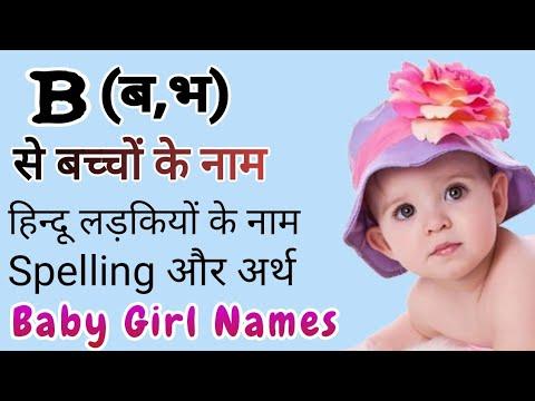 B (ब, भ) से बच्चों के नाम (Baby Girl Names in Hindi) Mp3