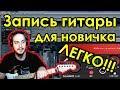 Запись гитары дома для новичка Это ПРОСТО mp3
