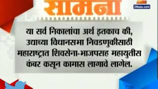 Zee24Taas: Sanjay Raut On Bjp In Saamana Marathi News Paper