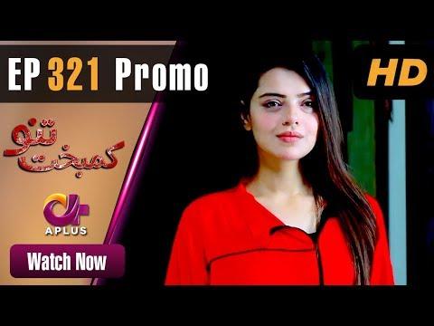 Pakistani Drama | Kambakht Tanno - Episode 321 Promo | Aplus Dramas | Nousheen Ahmed, Ali Josh