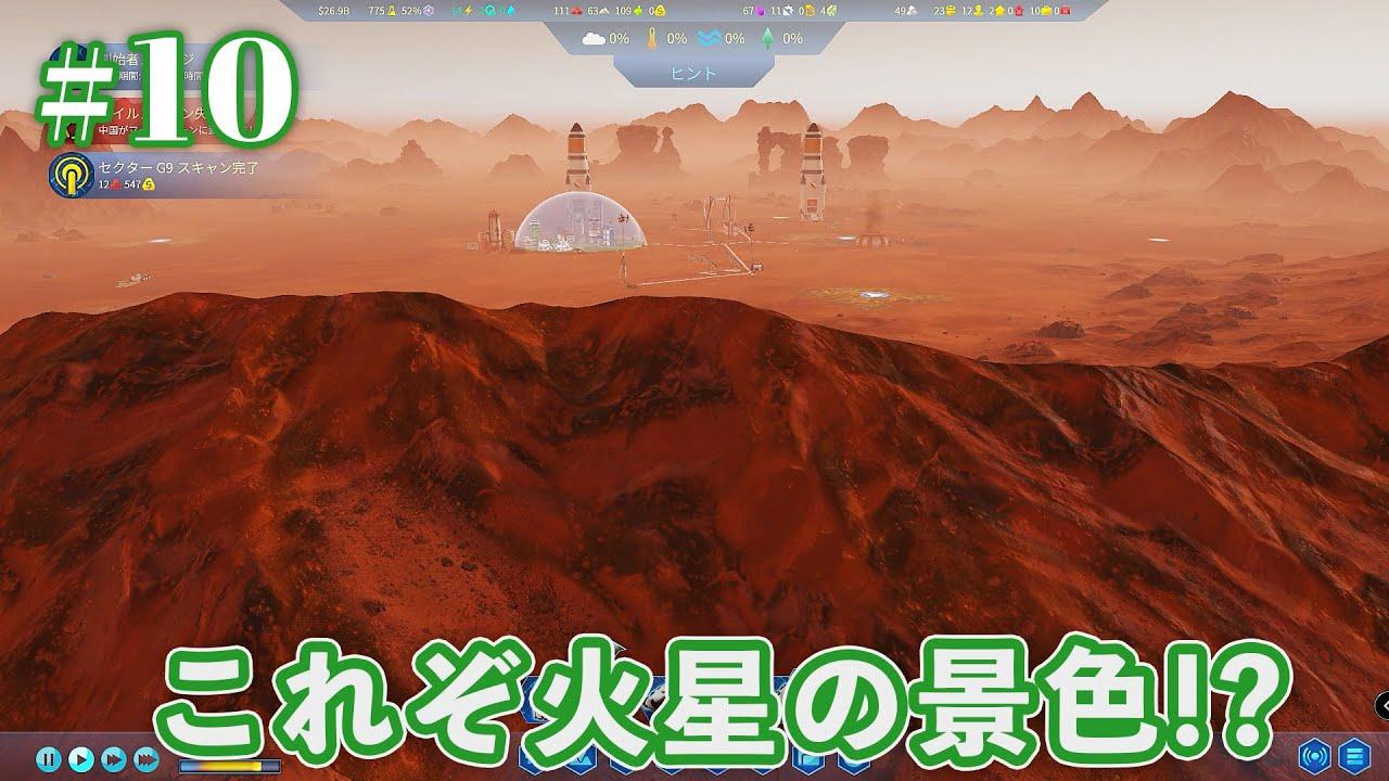【Surviving Mars】#10 隕石が落ちてきた!!【街づくりストラテジー】