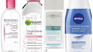видео Лучшие средства для снятия макияжа - как выбрать?