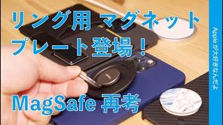 ついに出た!リングがマグネット着脱可能になる「MagSafeベースプレート」等を試す!iPhone 12/12 Pro/Maxで充電と両立・マグセーフ再考!