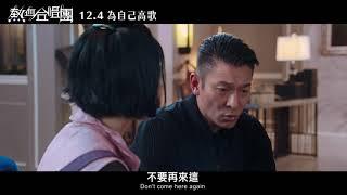 【熱血合唱團】正式預告 最終版   劉德華領銜主演 沒有一個人 是該被放棄的