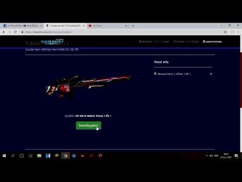 FreelanceZ SS2 : เติมไป1000 มาสุ่มเว็ปจะได้อะไรไปดู�ัน!