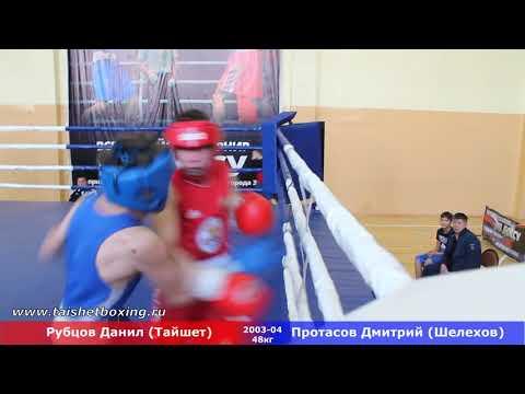Рубцов Данил (Тайшет) vs Протасов Дмитрий (Шелехов)