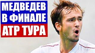 Даниил Медведев вышел в финал итогового турнира ATP в Лондоне, обыграв в полуфинале Рафаэля Надаля