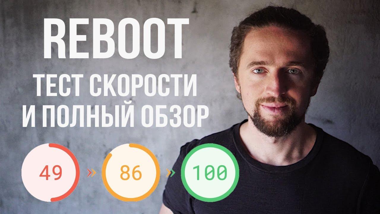 Тема Reboot - лучший шаблон WordPress (плюсы/минусы, установка, настройки, полный обзор)