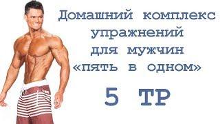 Домашний комплекс упражнений для мужчин «пять в одном» (5 тр)