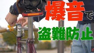 これで自転車を盗ませない! アラーム付き超高性能リアライトをがっつりレビュー[nubeam NB600] thumbnail