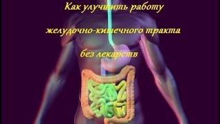 Как улучшить работу Желудочно-Кишечного Тракта без лекарств