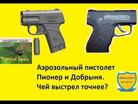 САМООБОРОНА. Аэрозольный пистолет Пионер и Добрыня. Чей выстрел точнее?  БАМ Черная Вдова.