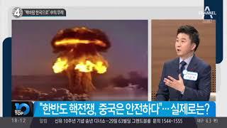 """""""핵 바람 한국으로"""" 中의 무례"""