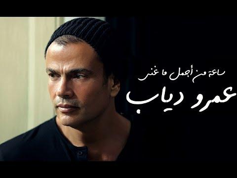 ساعة من اجمل أغاني عمرو دياب  - Best of Amr Diab