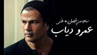 --best-of-amr-diab
