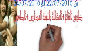 التسجيلات الجامعية  2016  جامعة  الجزائر 2
