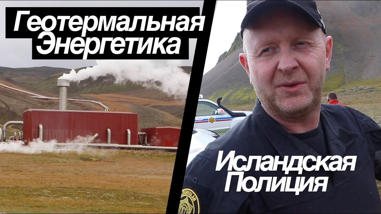 Почему исландцы крутые. Исландская полиция. Геотермальная энергетика.