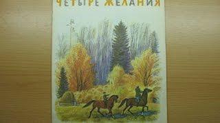 Константин Ушинский. Четыре желания.