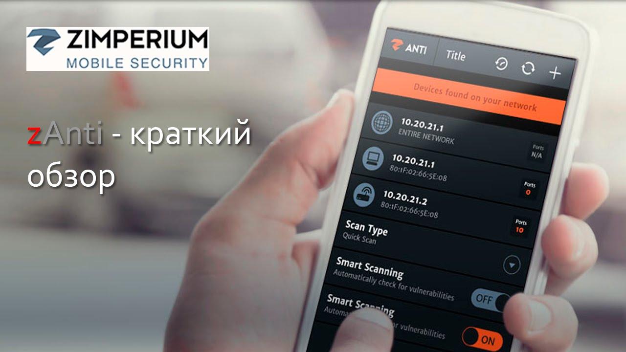 zanti скачать на андроид на русском