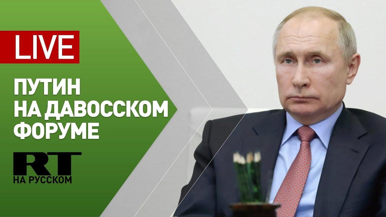 Путин выступает на Всемирном экономическом форуме в Давосе