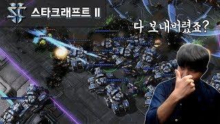 [아구] 🏝️ 스타 I & II 고인물 체험기 #22 ~ 대세는 메카닉 ~