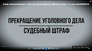 видео Адвокат по уголовным делам в СПб