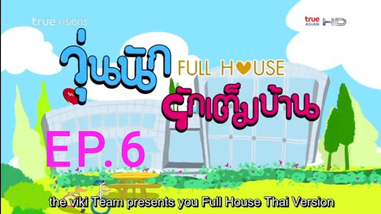 Download Full house (2014) thai drama || ep. 6 full [eng subs]