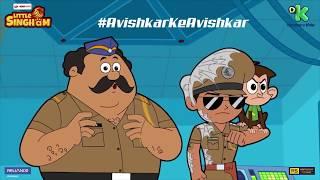 Avishkar ke Avishkar | Little Singham | Discovery Kids | Kids Cartoon