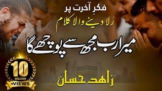 Mera Rab Muj Sy Puchy Ga إذا ما قال لي ربيurdu version with Arabic & English subtitle | Zahid hassan
