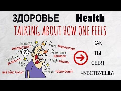 Intermediate Russian II: How One Feels. Как ты себя чувствуешь?