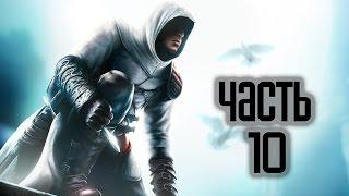 Прохождение Assassin's Creed 1 · [4K 60FPS] — Часть 10: Мария Торпе (Иерусалим)